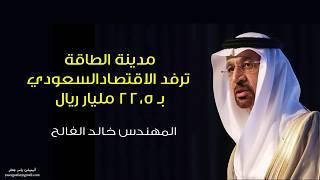مدينة الطاقة ترفد الاقتصاد السعودي بـ ٢٢٫٥ مليار ريال