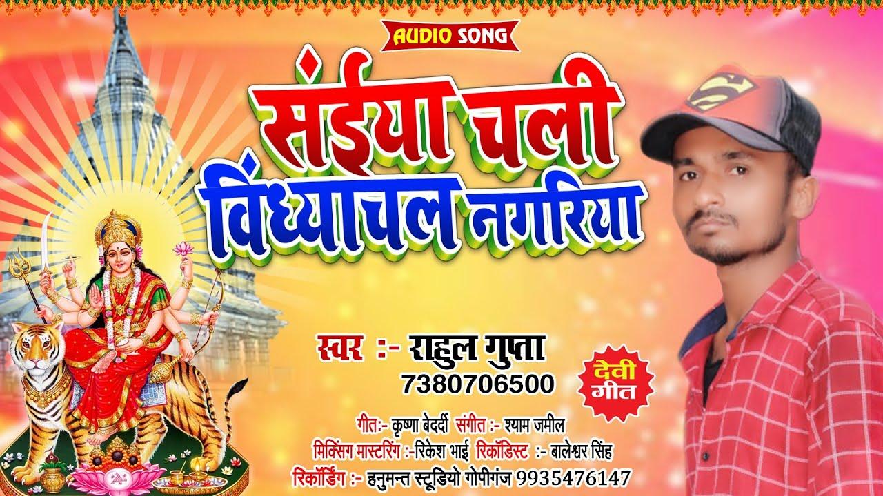 #Rahul Gupta_सइया चली विन्ध्याचल नगरिया || इस नवरात्री का सबसे फाडू बहुत ही सुन्दर देवी गीत 2021