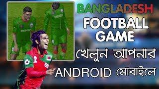 এবার আপনার Android মোবাইলে খেলুন PES 18 Bangladesh Team Official ভাবে ∥ PES 2018 Bangladesh Team Add