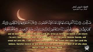 الشيخ ادريس ابكر   اواخر سورة المؤمنون