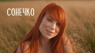 Смотреть клип Tarabarova - Сонечко