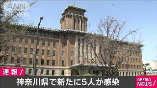 神奈川県で東京上回る5人の感染確認 2人の死亡も(20/05/23)