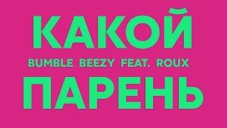 Bumble Beezy Feat Roux Какой Парень Lyrics Video