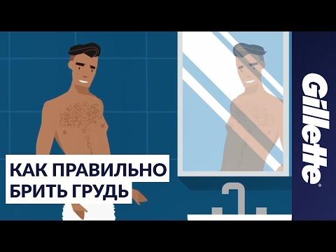 Как брить живот у мужчин