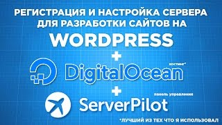 Як налаштувати Digital Ocean для створення декількох сайтів на wordpress