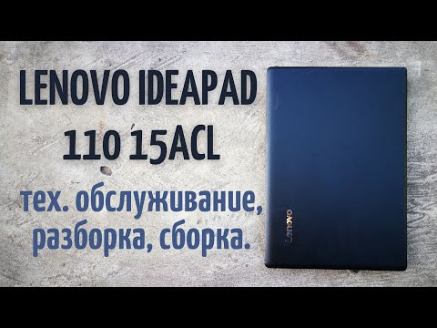 Ноутбук Lenovo ideapad 110 15ACL разборка, ТО (техническое обслуживание), сборка. Видео в помощь!