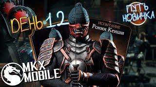 КАК ПРОЙТИ ИСПЫТАНИЕ РОНИН КЕНШИ в Mortal Kombat X Mobile  ПУТЬ НОВИЧКА 13