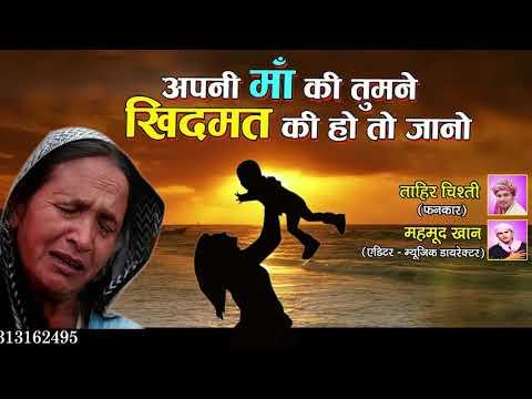 माँ की ममता पे जबरदस्त गाना || Apni Maa Ki Tumne Khidmat Ki Ho To Jano || Tahir Chishti Qawwal