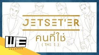 คนที่ใช่ (The 1) - Jetset'er【OFFICIAL LYRICS VIDEO】