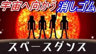 【宇宙へ向かう消しゴム】リズム天国ザ・ベスト+♯14 thumbnail