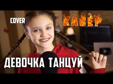 ДЕВОЧКА ТАНЦУЙ кавер  |  Ксения Левчик  |  Cover Artik & Asti