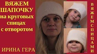 Вяжем шапочку на круговых спицах  Вязание для начинающих  Ирина Гера