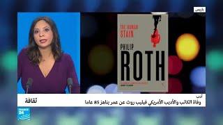 وفاة الكاتب والأديب الأمريكي فيليب روث عن عمر يناهز 85 عاما