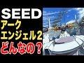 """【ガンダムseed】もしもアークエンジェル""""2""""があればどんな性能か!?"""