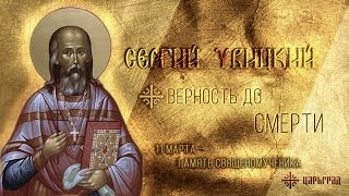 Верность до смерти: 11 марта – память священномученика Сергия Увицкого