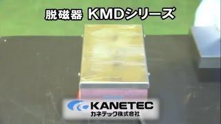 脱磁器KMDシリーズ