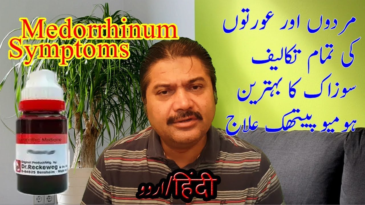 Medorrhinum Homeopathic Medicine in Urdu/Hindi by Dr Aqeel Ahmad