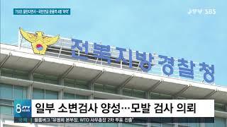 [JTV 8 뉴스] 750조 국민연금...운용역 4명 …