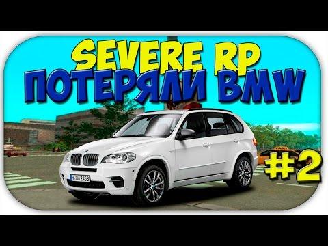 Severe Russia RolePlay - Покупка квартиры, потеряли машину #2