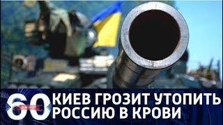 60 минут. Мира не будет: Украина призналась в нарушении Минских соглашений. От 16.08.2018