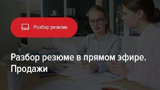 Разбор резюме в прямом эфире (продажи), вебинар hh.ru
