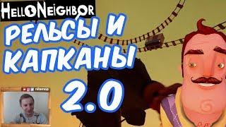 №523: HELLO NEIGHBOR ALPHA 4(ПРИВЕТ СОСЕД АЛЬФА 4) - РЕЛЬСЫ И КАПКАНЫ 2.0