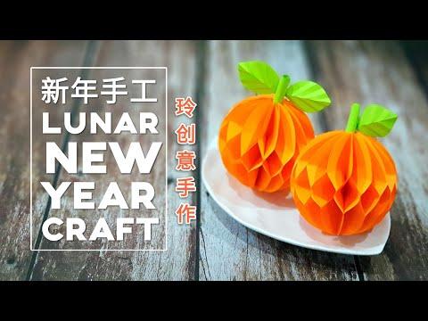 Diy craft tutorial~ 新年手工【柑】非常好看!容易做!!~Lunar New Year Craft *4K #HandyMum ❤❤