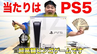 [Win Big!] Playing Bingo for a PS5 is so pricey, wallets were emptied fast! LOL