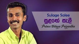 Sulage Salee | Prince Udaya Priyantha | Sinhala Music Song