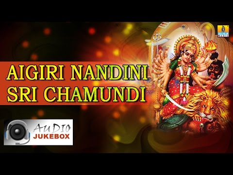 Aigiri Nandini Sri Chamundi | Chamundi Devotional Songs | Audio Jukebox | New Kannada Devotional
