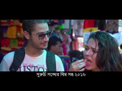 Prithibi Ektai Desh ¦ Suruchi Sangha Theme Song ¦ 2016