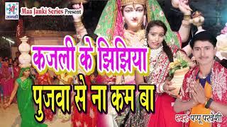 #KAJALI KE JHIJHIYA PUJWA SE NA KAMBA - कजली के झिझिया ना पुजवा से कम बा - Pappu Pardeshi