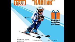 Детские открытые соревнования КАНТик по горным лыжам
