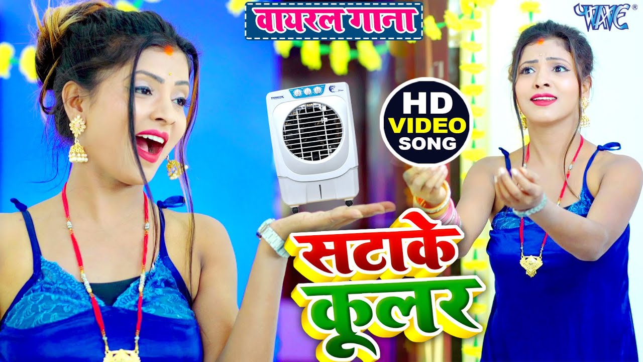 2021 का सबसे हिट वायरल गाना   #Video - सटाके कूलर - Satake Coolar - Bhojpuri Viral New Song