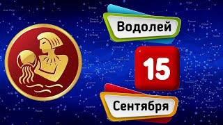 Гороскоп на завтра /сегодня 15 Сентября /ВОДОЛЕЙ /Знаки зодиака /Ежедневный гороскоп на каждый день