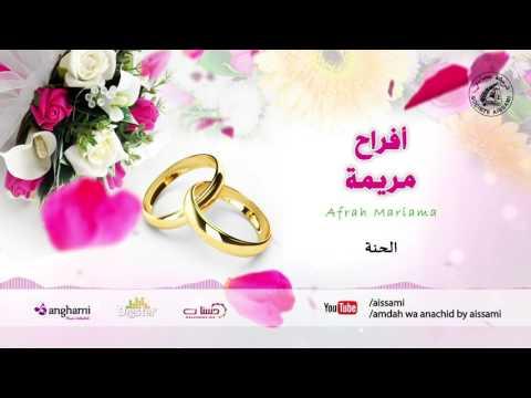 Afrah Mariama - Al Henna | أفراح مريمة - الحنة