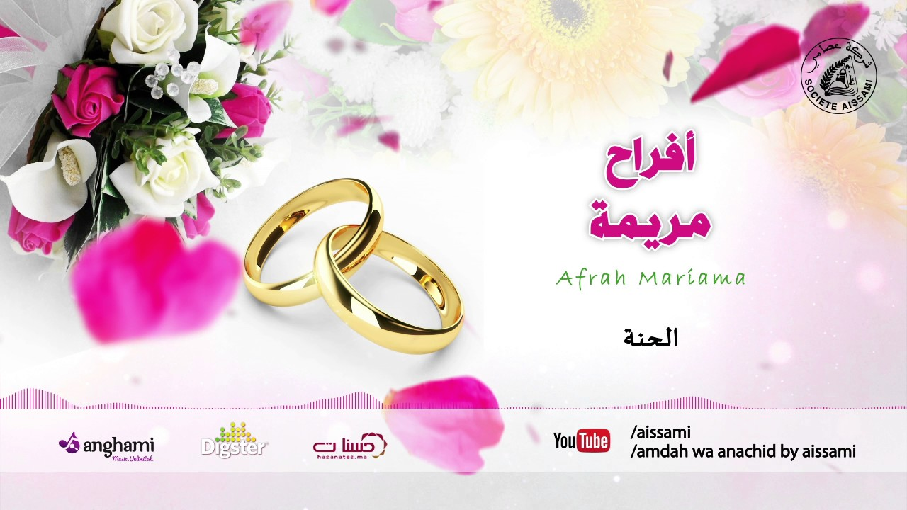 Download Afrah Mariama - Al Henna   أفراح مريمة - الحنة