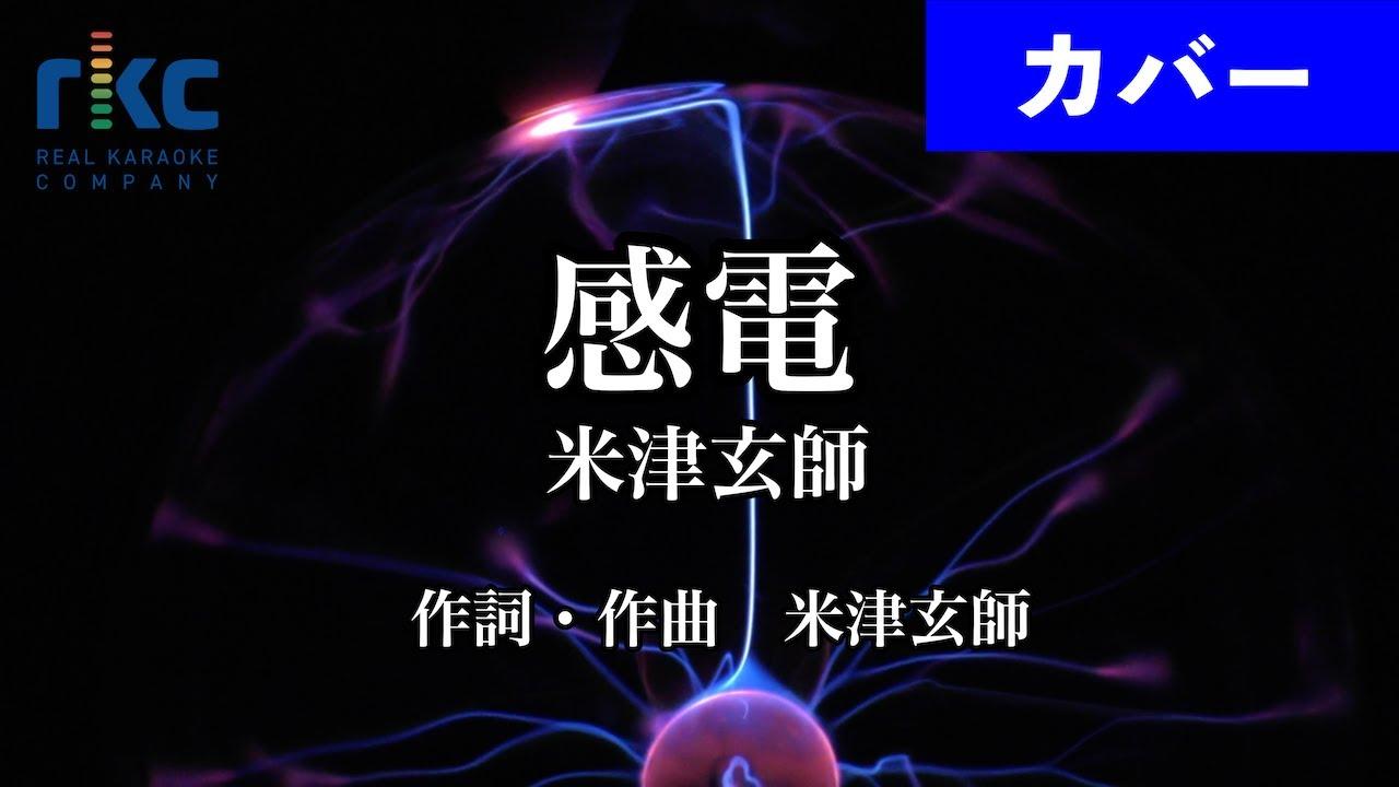 【カバー原曲再現】感電 / 米津玄師(TBS金曜ドラマ『MIU404』主題歌)【高音質No.1】