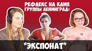 Ленинград — Экспонат (РЕФЛЕКС на клип)