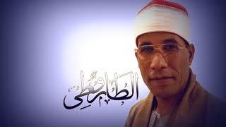 الشيخ عبد الفتاح الطاروطى سورة المزمل من روائع التلاوات