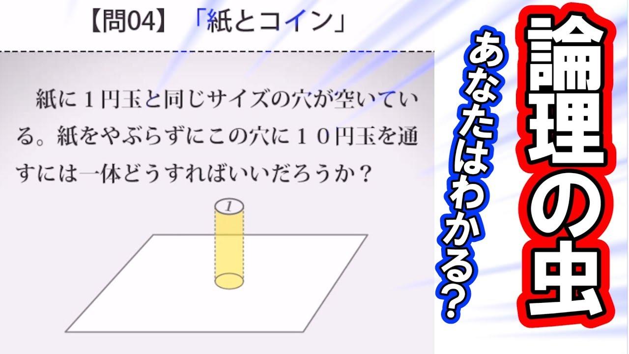 クイズ 論理