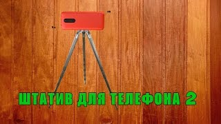 Как сделать штатив(из лего) для телефона или фотоаппарата 2 / How to make a tripod or camera phone 2(Если тебе понравилось это видео, не пожалей свой лайк для меня. https://youpartnerwsp.com/join?53632 ?STEMANDO CLUB?, 2016-01-03T20:57:23.000Z)