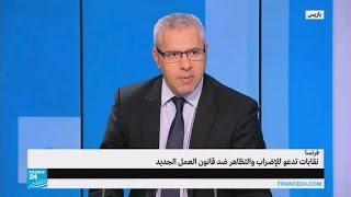 فرنسا.. نقابات تدعو للإضراب والتظاهر ضد قانون العمل الجديد