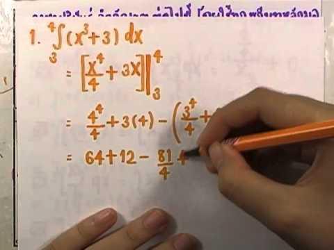 เลขกระทรวง เพิ่มเติม ม.4-6 เล่ม6 : แบบฝึกหัด2.11 ข้อ1(ตอน1)