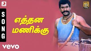 Karisakattu Poove - Ethana Manikku Tamil Song | Ilaiyaraaja