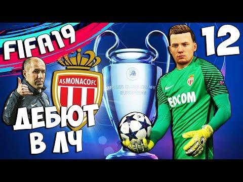 FIFA 19 КАРЬЕРА ЗА ВРАТАРЯ МОНАКО В ЛИГЕ ЧЕМПИОНОВ ДЕБЮТ #12