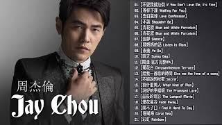 不愛我就拉倒 - 等你下課 - 周杰倫 2018 - 周杰倫好聽的20首歌 - 周杰倫 Jay Chou 2018 - Best Songs Of Jay Chou 2018