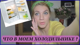 Что в моем холодильнике ? Мои лайфхаки ❤ Хранение и организация в маленьком холодильнике