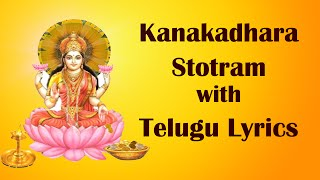 DIWALI | Kanakadhara Stotram with Telugu Lyrics - Bhakthi Channel - Lakshmi Devi