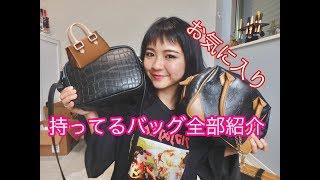 【ファッション】持っているバッグ全部紹介♡